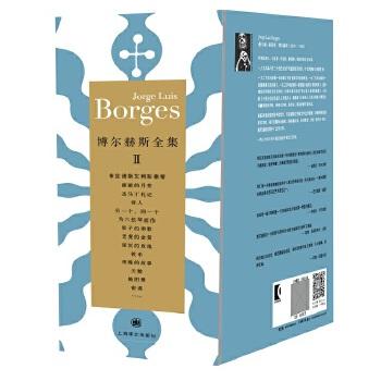 博尔赫斯全集II:博尔赫斯全集第二辑(套装12册)拉丁美洲文学大师博尔赫斯诗歌作品合辑,打破格律形式限制的诗意时空,形象、梦幻与哲思创造的迷宫世界