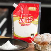 烘焙原料 舒可曼糖霜糖粉250克/袋 原装 螺旋封口方便储存