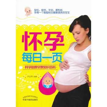 怀孕每日一页