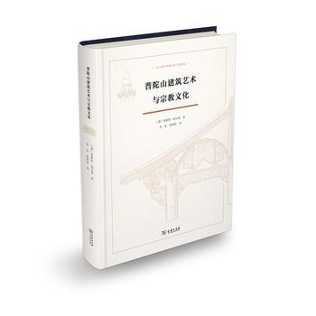 普陀山建筑艺术与宗教文化(舟山海外档案史料文献译丛)