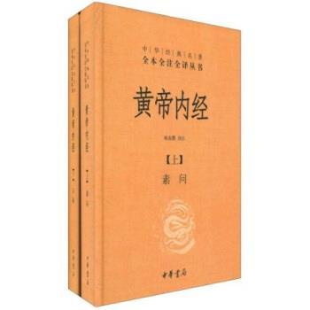 中华经典名著全本全注全译丛书:黄帝内经(全2册)