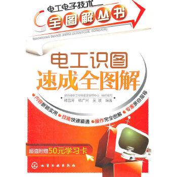 《电工电子技术全图解丛书--电工识图速成全图解