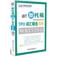 新托福TPO词汇精选写作--环球雅思出品