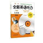 全新英语听力・七年级(基础版)(修订版)