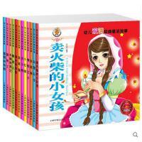 幼儿双语经典童话故事12册 巧袋鼠童书中英文读物2-3-4-5-6岁幼儿童入园准备图画书籍彩色英汉版经典畅销寓言童话故事书绘本