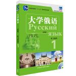 大学俄语东方(新版)(听力教程)(1)(配MP3光盘)