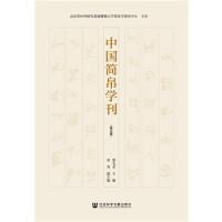 中国简帛学刊(第三辑)