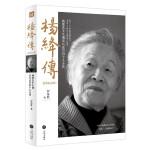 杨绛传(追思纪念版)(一本杨绛先生生前亲自审阅的个人全传)