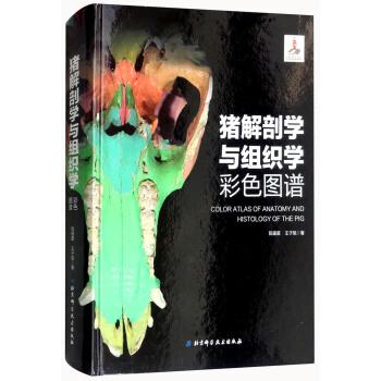 猪解剖学与组织学彩色图谱 北京科学技术出版社