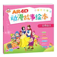 AR4D动漫故事绘本――白雪公主
