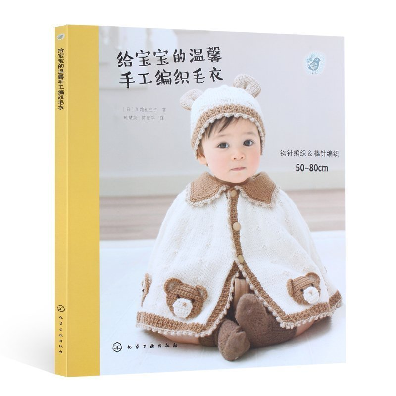 给宝宝的温馨手工编织毛衣书 宝宝毛衣编织儿童宝宝编织书 织毛衣的书