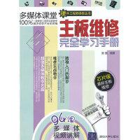 VIP-主板维修完全学习手册(配光盘)(硬件工程师维修丛书)