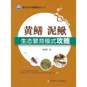 黄鳝 泥鳅生态繁育模式攻略(现代水产养殖新法丛书)