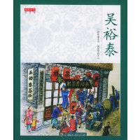吴裕泰――读图时代・品茶馆
