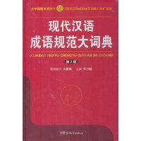 现代汉语成语规范大词典