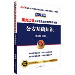 中公2017黑龙江省人民警察录用考试专用教材公安基础知识