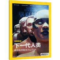 华夏地理2017年4期 期刊杂志