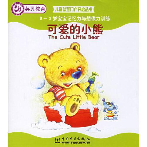 可爱的小熊——0~3岁宝宝记忆力与想像力训练