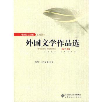 西方文学卷