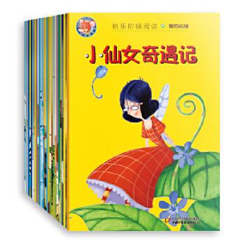 快乐阶梯阅读/第一至五阶梯(30本1套)
