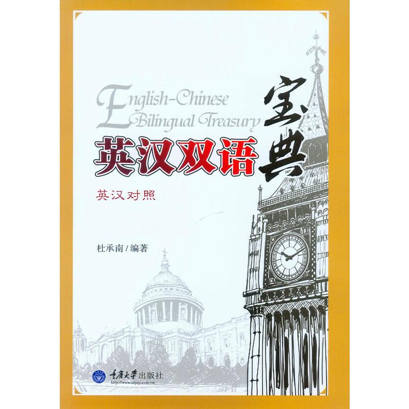 英汉双语宝典:...
