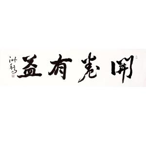 中国书画家协会副主席 王洪锡 《开卷有益》