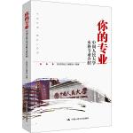 你的专业――中国人民大学本科专业介绍