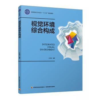 """视觉环境综合构成(高等院校艺术设计""""十三五""""规划教材)"""