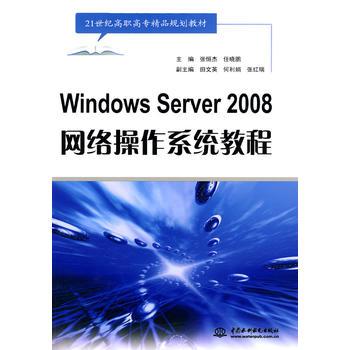 Windows Server2008网络操作系统教程21世纪高职高专精品规划教材 张恒杰//任晓鹏 正版书籍