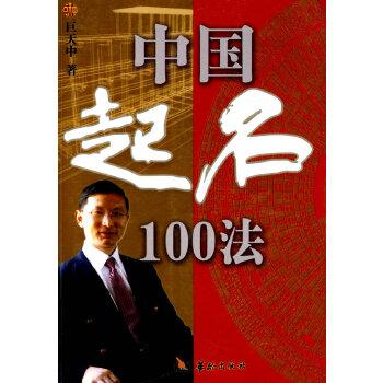 中国起名100法