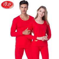 浪莎男女款秋衣秋裤 本命年大红色薄款保暖内衣女情侣基础美体内衣