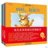 小兔杰瑞情商培育绘本全套8册 妈妈我能行绘本 儿童睡前故事0-3-4-5-6岁 幼儿园童话书宝宝亲子读物早教启蒙图书漫画书小兔子绘本