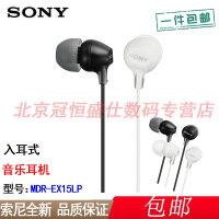 【支持礼品卡+送绕线器包邮】Sony/索尼 MDR-EX15LP 耳机 入耳式耳塞 半透明果冻色渐变机身 多色可选