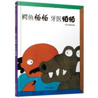 信谊世界精选图画书:鳄鱼怕怕 牙医怕怕