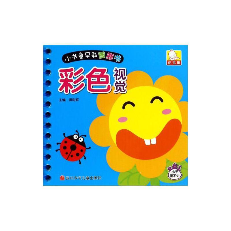 彩色视觉/小书童早教圈圈书 编者:谭树辉【正版书籍】 四川少儿