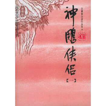 神雕侠侣(全四册)——金庸作品集口袋本
