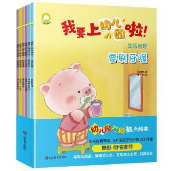 全6册 我要上幼儿园啦 幼儿入园起点绘本3-6岁 宝宝启蒙认知 好习惯养成绘本 幼儿园宝宝情商管理