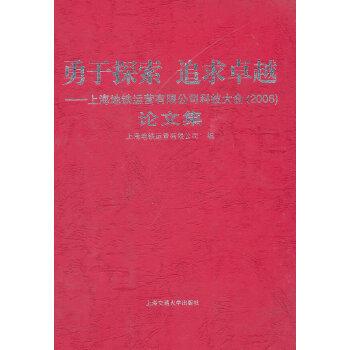 勇于探索 追求卓越—上海地铁运营有限公司科技大会(2006)论文集