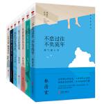 林清玄精装散文集(全七册)