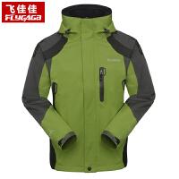 飞佳佳冲锋衣男正品三合一户外冬季两件套抓绒衣登山服套装