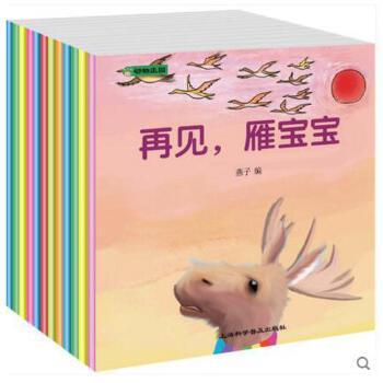 动物庄园 全12册 捉迷藏 孤独的小猫 小猪的彩虹房 等 上海科学普及