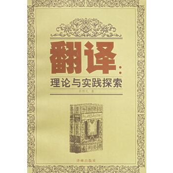 翻译:理论与实践探索