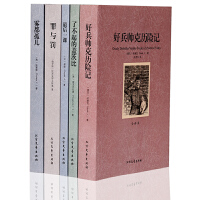 世界名著全5册 【中文完整版】正版无删减 好兵帅克历险记 了不起的盖茨比 最后一课 罪与罚 雾都孤儿