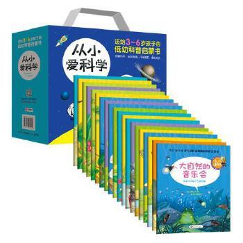 【礼盒装】从小爱科学 送给3-6岁孩子的低幼科学启蒙书 探索科学 启发思考 开拓视野 增长知识 科普百科全书 六一儿童节礼品书