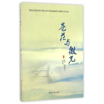 苍茫与微光/鲁迅文学院第21届中青年作家高级研讨班散文作品选 9787542024978