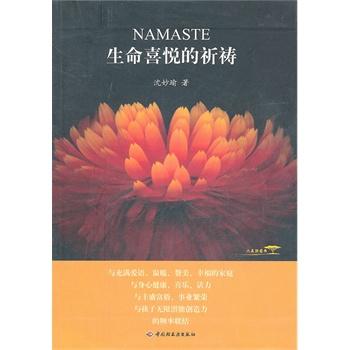 Namaste 生命喜悦的祈祷 能量诵读