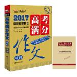 2017年高考满分作文特辑 畅销12年 备战2018年高考 随书附赠作文铁规:高考高分作文模板