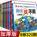 趣味找不同儿童书7-10岁益智专注力思维训练书籍全套8册小学生2-3-6-8-12周岁幼儿少儿童找茬书开发大脑游戏绘本智力图画捉迷藏书