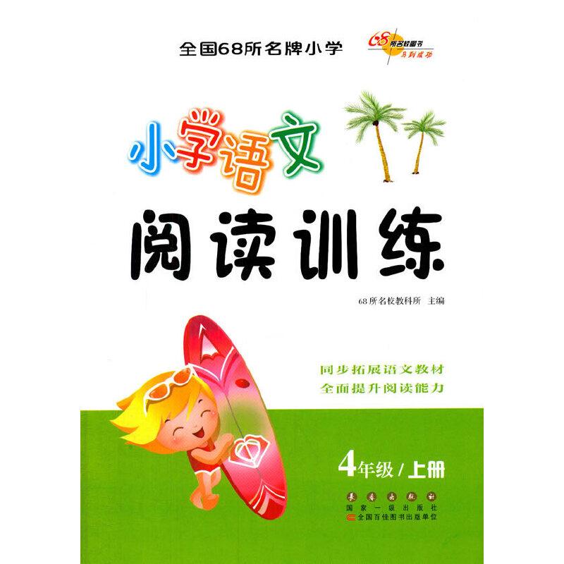 四年级上册�y���.i_小学语文阅读训练*四年级上册