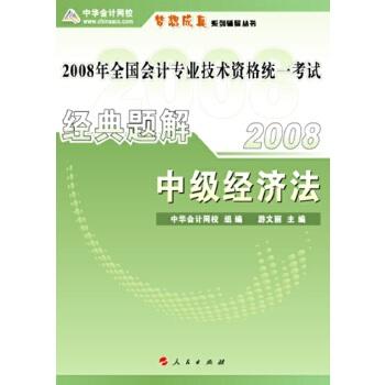 2008年中级会计专业技术资格考试经典题解--中级经济法(梦想成真系列丛书)